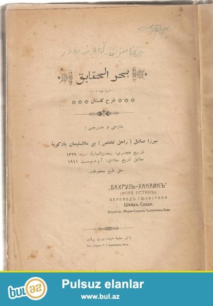 """Antikvar kitab <br /> Mirzə Sadıq Süleymanzadə """"BƏHRUL HƏKAİK""""..."""