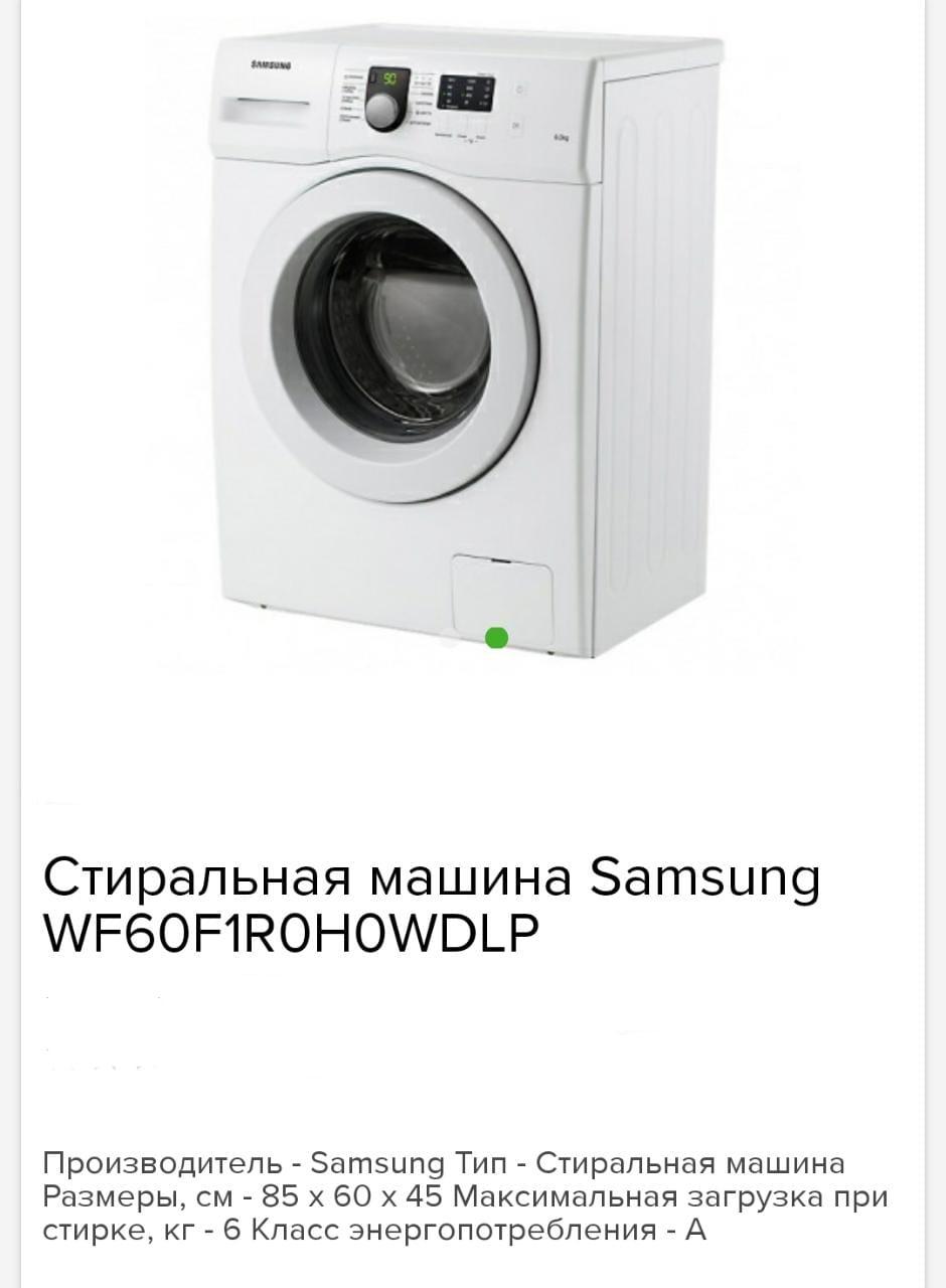 Paltaryuyan maşın Samsung (6 kq) Sifariş et Endirimli Nağd