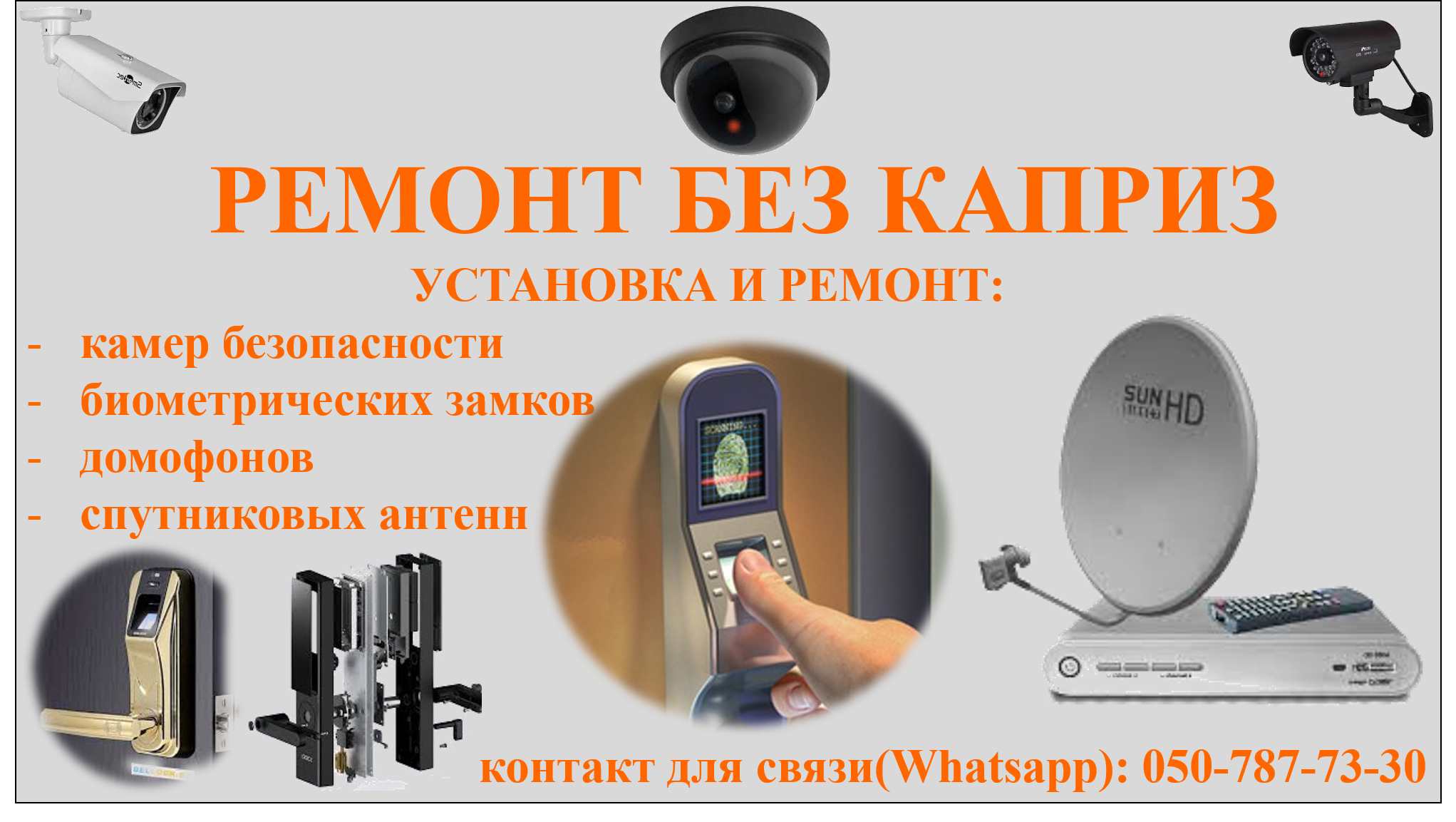 QURAŞDIRMA VƏ TƏMİR İŞLƏRİ təhlükəsizlik kameraları