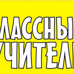 Rus dili Pedaqoq+подготовка к школе+1-4 кл. Рус. сек.
