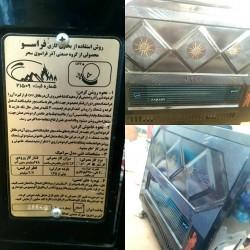İran peçi təzədir. 220 azn. Ünvan Novxanı. Qəmbər.