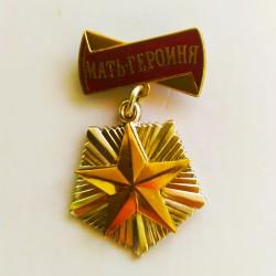 Qehreman ana ucun verilmiw SSRI medali ..... Beş ulduzu