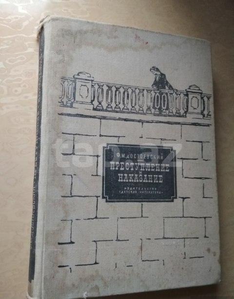"""Ф.М.Достоевский """"Преступление и наказание"""" (1978)"""