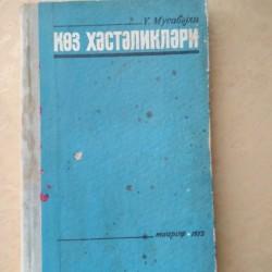 """Y. Musabəyli """"Göz xəstəlikləri"""" (1972)"""