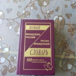 Новый французско-русский и русско-французский словарь,