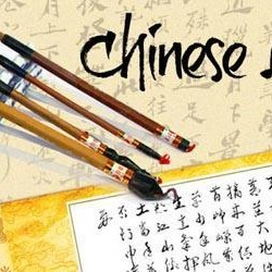 Zinyət Tədris Mərkəzində Çin dili kursları. Zinyət Tədris