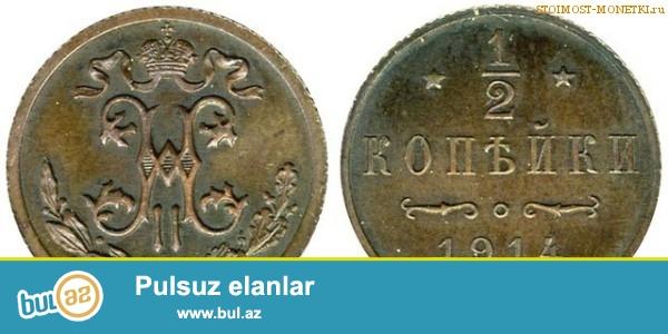 Монета 1/2 копейки 1914 года выпускалась в годы правления императора Николая II...