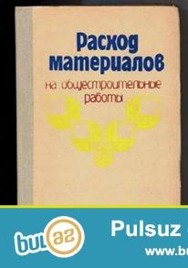 Расход материалов на общестроительные работы: Справочник...