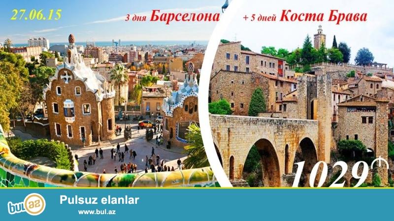 MAGIC BEACH<br /> 3 дня Барселона + 5 дней Коста Брава<br /> Суббота<br /> Барселона<br /> - Прибытие в Барселону...