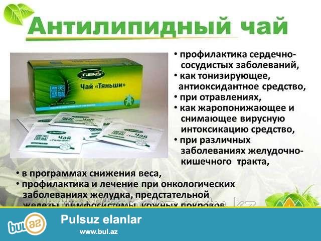 6 növ yaçıl çayın birləşməsidir. Qan damar sistemini təmizləyirç ürək damar sistemkinin fəaliyyətini yaxşılaşdırır...