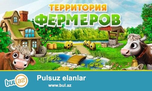 ok.ru da Territoriya Fermerov oyunu satilir. oyunun seviyyesi 2929...