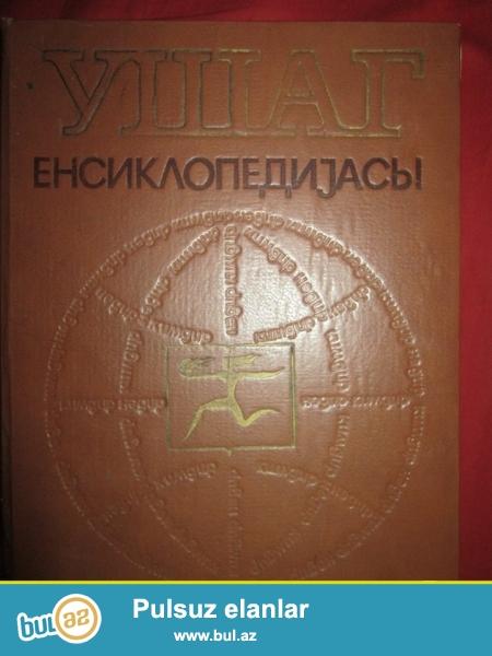Uşaq ensiklopediyası - 10 AZN<br /> 1ci cild və 2ci cild...