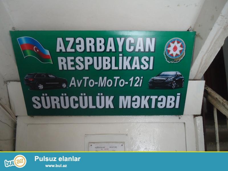 "AVTO MOTO 12 I SÜRÜCÜLÜK MƏKTƏBI ""B"". ""BC"".""D""..."