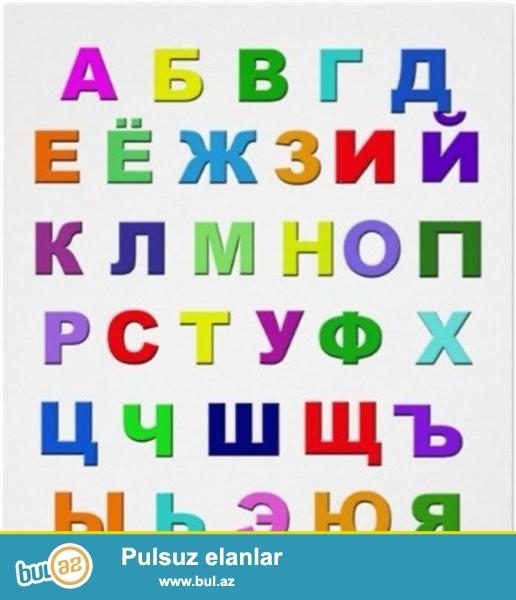 Uşaqlara sıfırdan rus dili dersleri. Dersler ferdi ve qrup sheklinde evde keçirilir (muellimenin evinde)...