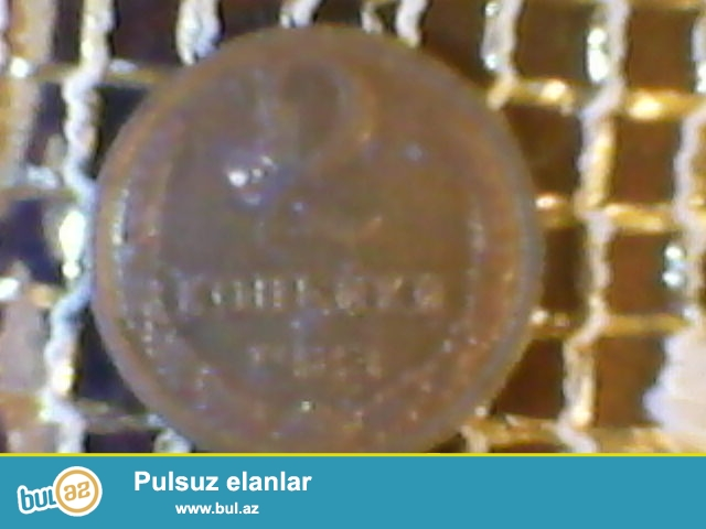 2 qəpiklər 1933-1955-1963-1975-1983-1984-1985<br />