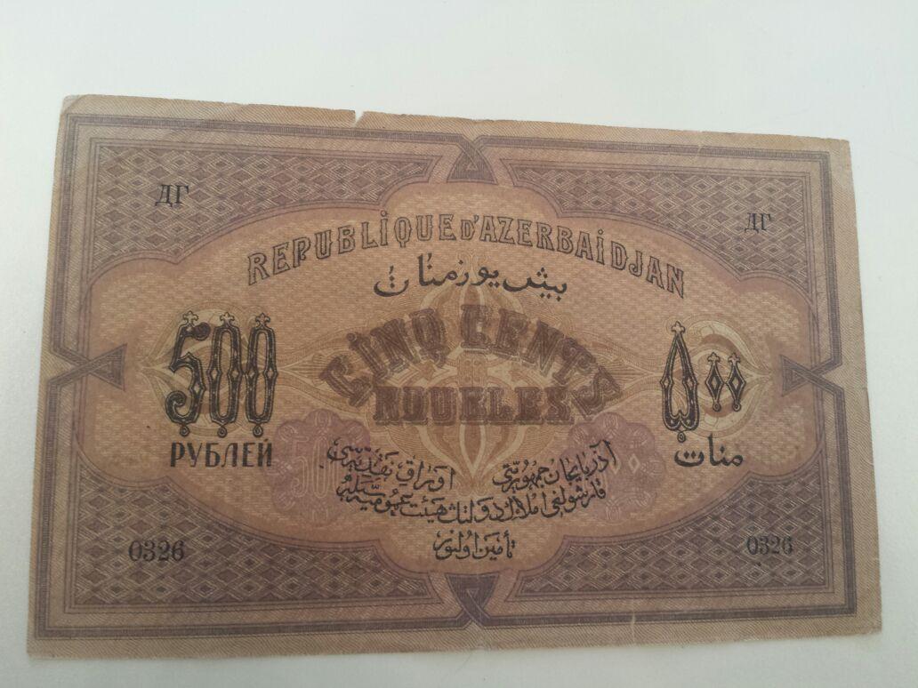 Azərbaycan Sovet Sosialist Respublikası. 500 rubl...