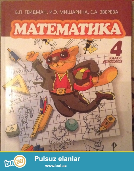 Riyaziyat 4-sinif kitabi<br /> Математика 4-класс учебник<br />