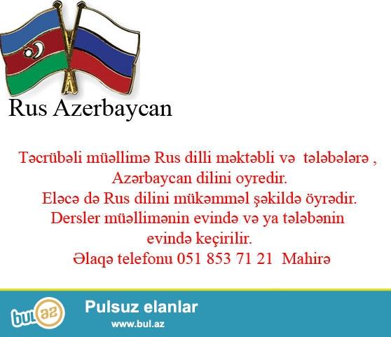 Репетитор по азербайджанскому языку<br /> Репетитор с многолетним педагогическим опытом работы в  ВУЗах, предлагает свои услуги по обучению азербайджанского языка школьникам, абитуриентам, студентам, взрослым...