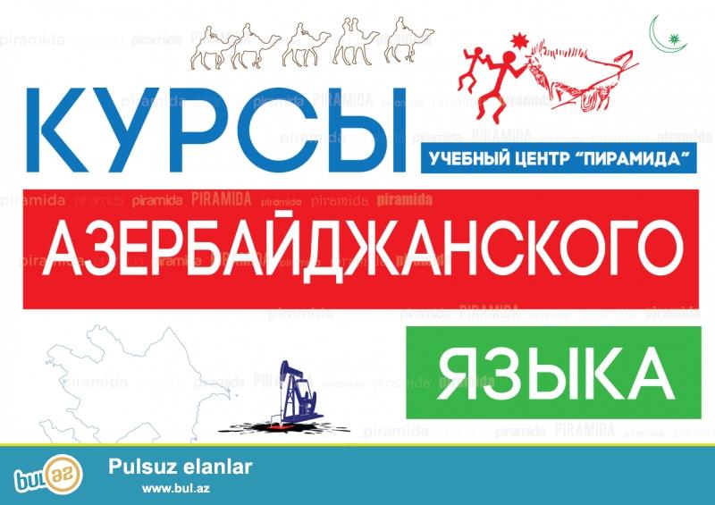 <br /> Курсы азербайджанского языка как иностранного...