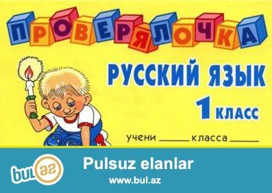 Ushaglar,telebeler ve boyukler ucun.Rus,ingilis dili...