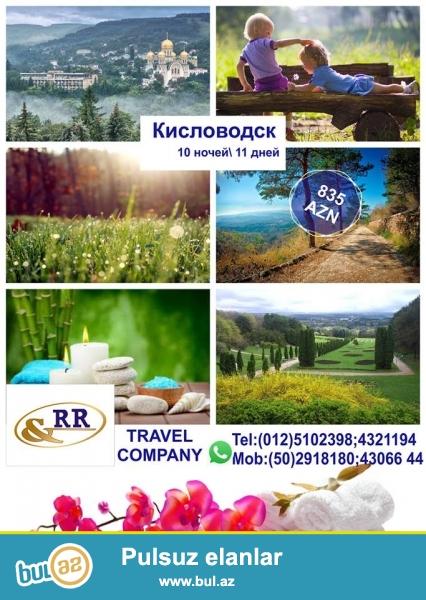 R&R Travel Company! <br /> Уважаемые туристы!<br /> Представляем к Вашим услугам оздоровительные и лечебные туры в Кисловодске...