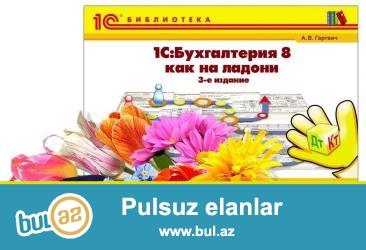 1C 7.7, 8.2, 8.3, 9.2 MUHASIBAT PROQRAMLARI KURS MUHASIBATLIQI 0-DAN B ALANSADEK OYREDIR, KASSA, BANK, ANBAR, VERGI, EDV, STATISTIKA HESABATLARININ DOLDURULMASI, GONDERILMESI, FIRMALARDA MUHASIBATLIQIN QURULMASI, MAYA DEYERI, KALKULYASIYANI OYREDIR, DIPLOM VERIR...