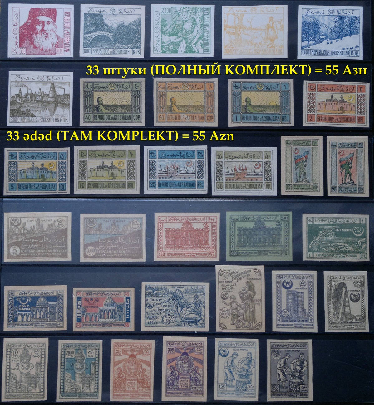 Azerbaycanin 1919-1921-ci illere aid,Cumhuriyyet dovrunun poct markalarini satiram.<br />\r\n<br />\r\n33 eded-TAM KOMPLEKT...