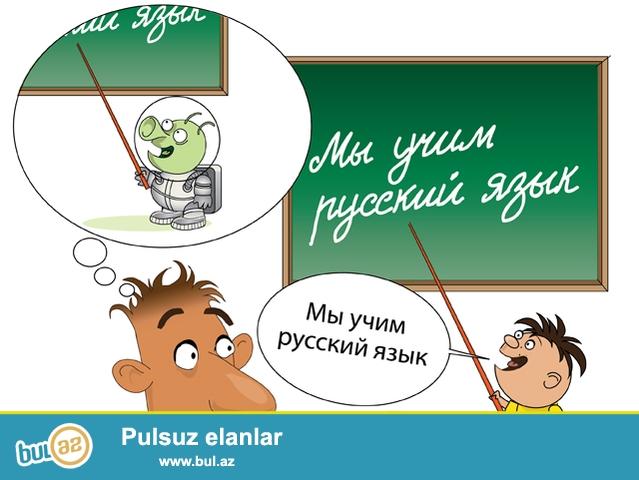 Rus dili dersleri! Daniwigda kompleksiniz varsa,rus dilini bilmediyinize gore iwe goturmurlerse,her weyi bawa duwub amma daniwib(cavab vere)bilmirsinizse,artiq demekdirki  rus dili oyrenmek zamani geldi! Dersler heftede 3 defe kecirilir...